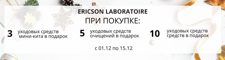 акция Ericson Laboratoire